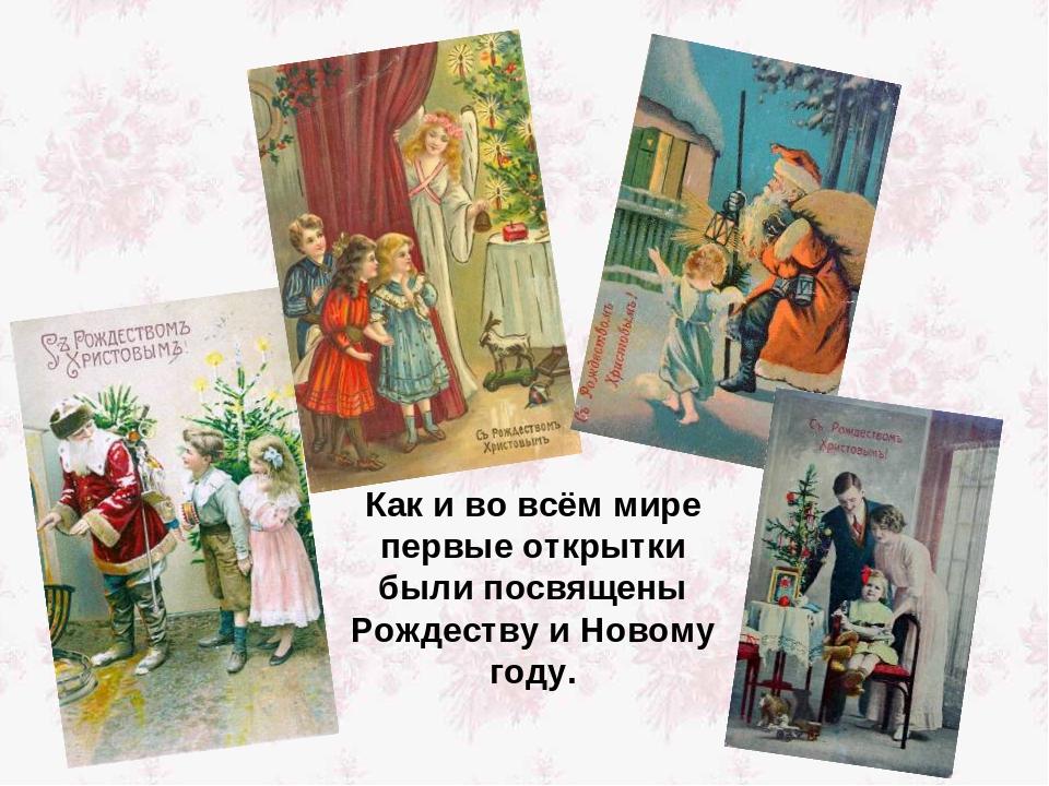 история почтовых открыток презентация один прекрасный день