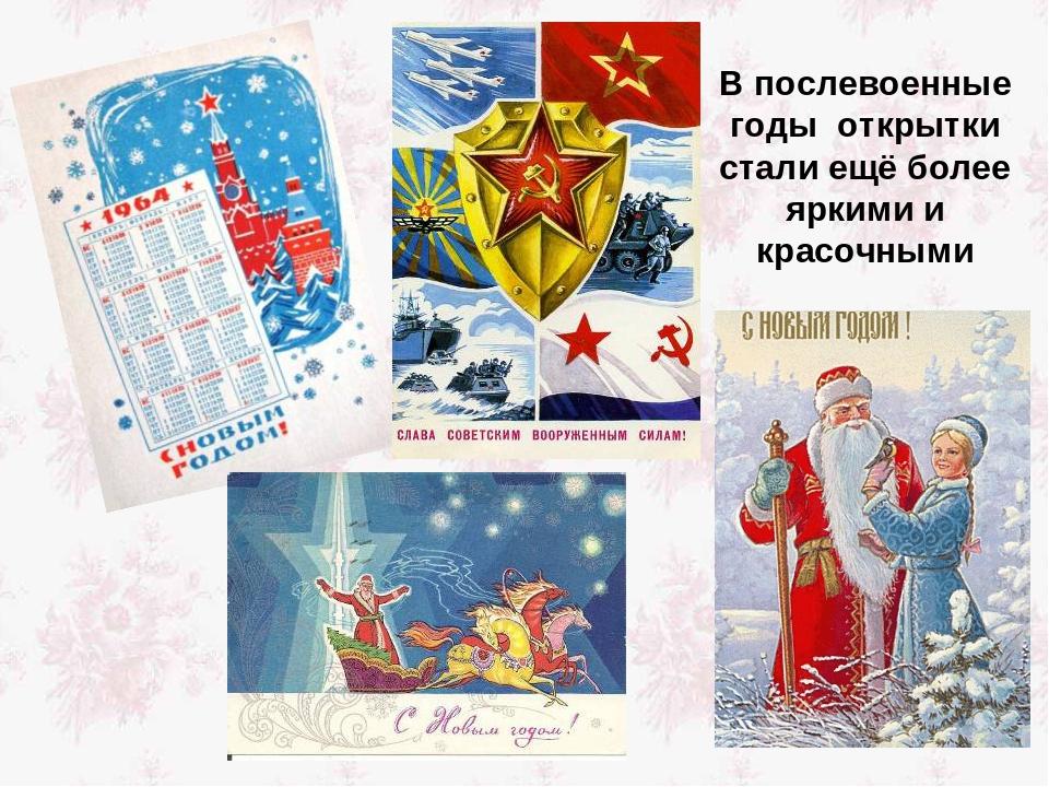 история почтовых открыток презентация внимание уделяется навыкам