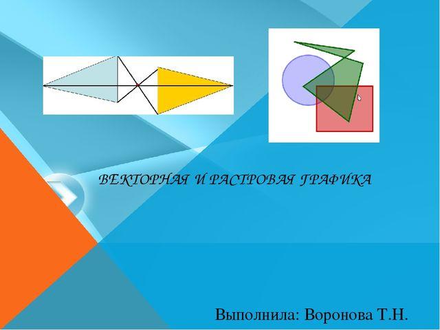 Контрольная работа по теме растровая и векторная графика 832