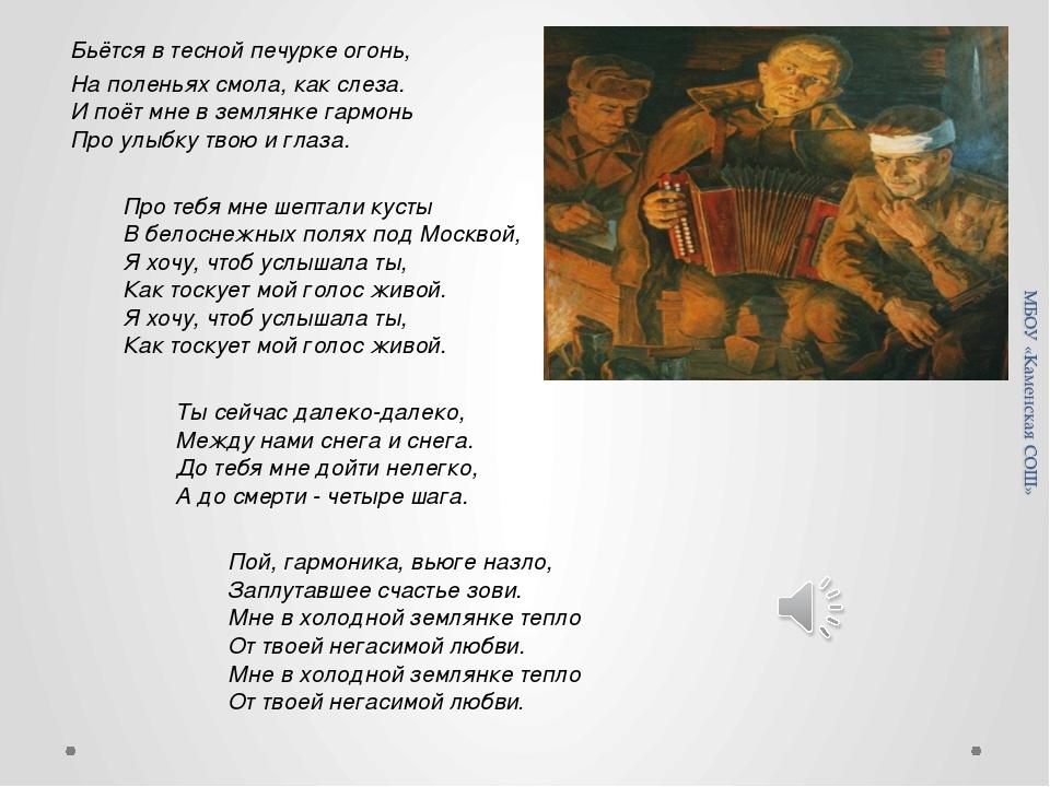 ТЕКСТ ПЕСНИ БЬЕТСЯ В ТЕСНОЙ ПЕЧУРКЕ ОГОНЬ СКАЧАТЬ БЕСПЛАТНО