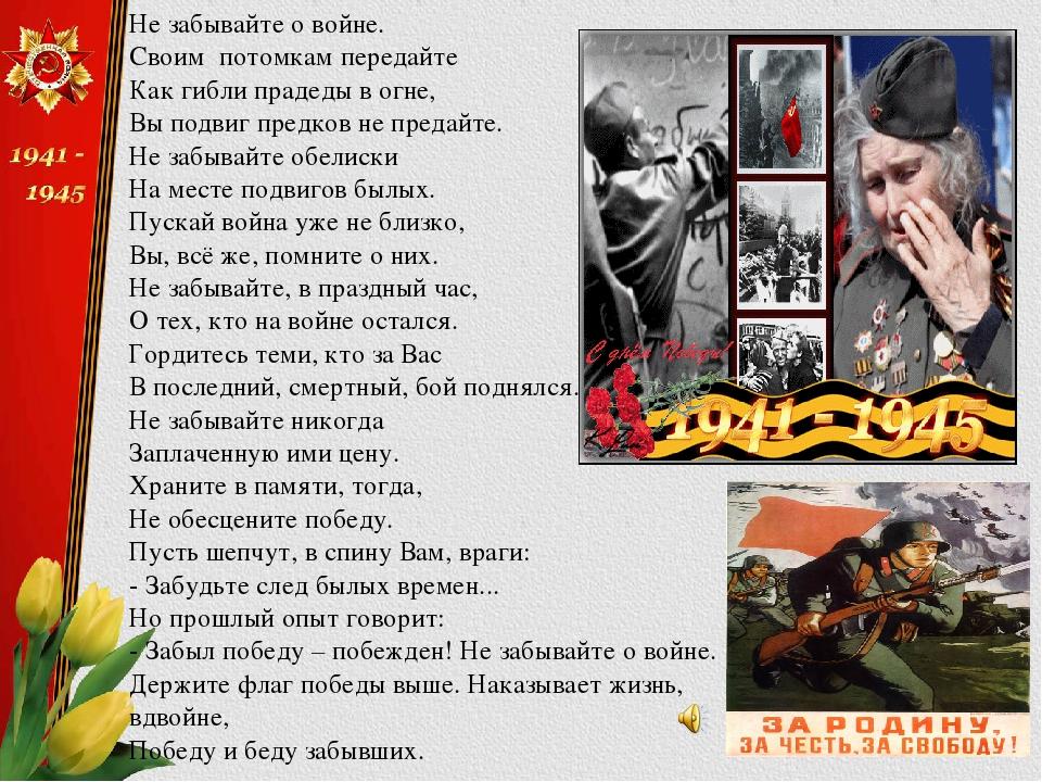 Картинки о войне с текстом, поздравление открытке картинки