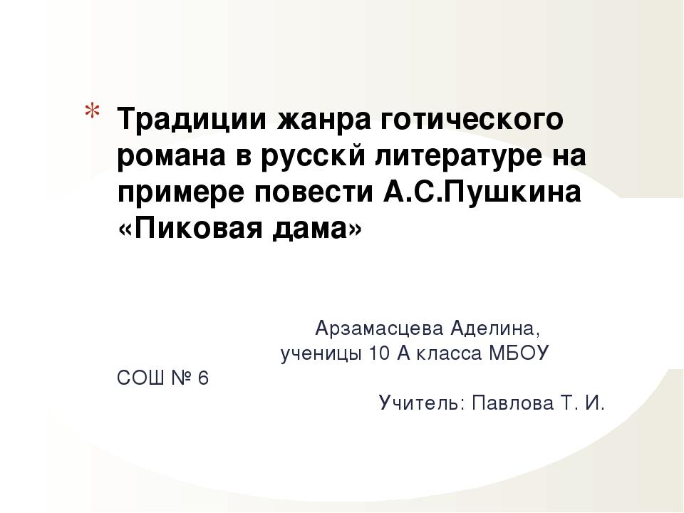 Арзамасцева Аделина, ученицы 10 А класса МБОУ СОШ № 6 Учитель: Павлова Т. И....