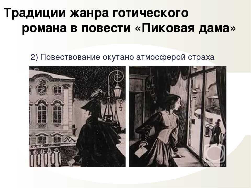 2) Повествование окутано атмосферой страха Традиции жанра готического романа...