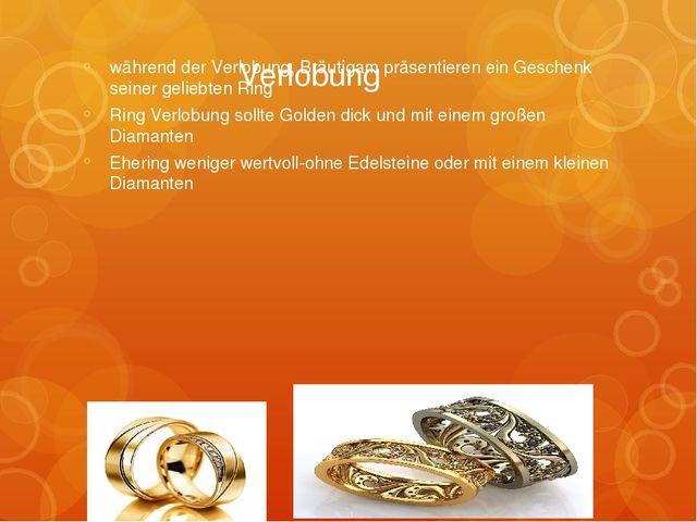 Презентация на тему свадьба в германии