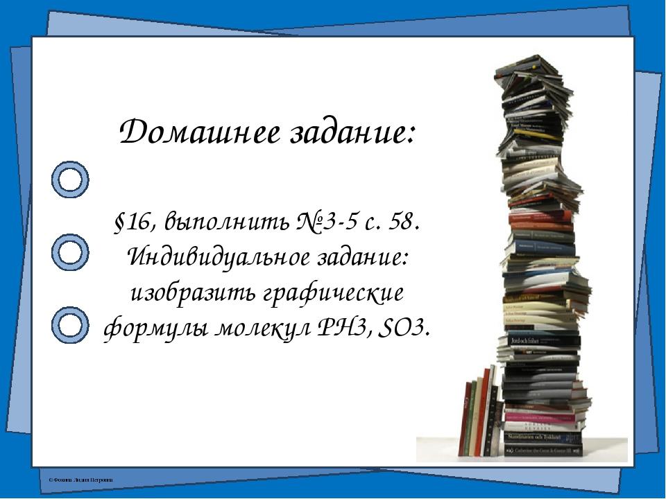 Домашнее задание: §16, выполнить № 3-5 с. 58. Индивидуальное задание: изобраз...