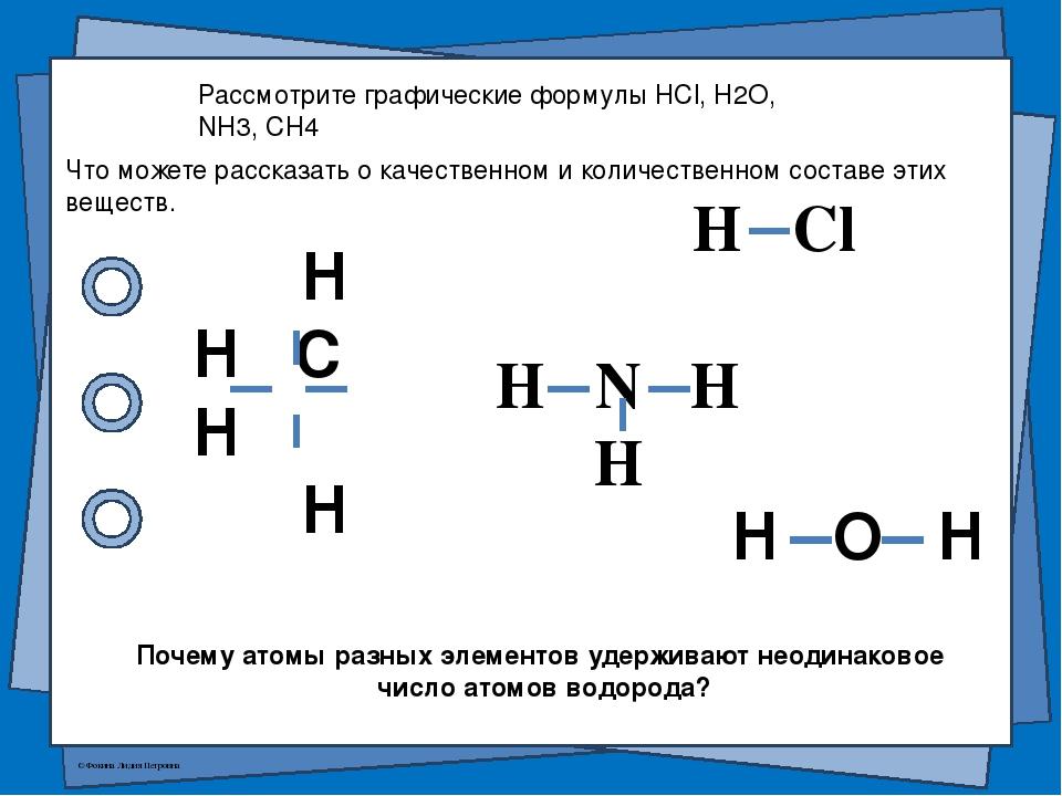 Рассмотрите графические формулы HCl, H2O, NH3, CH4 H H C H H H N H H H O H H...