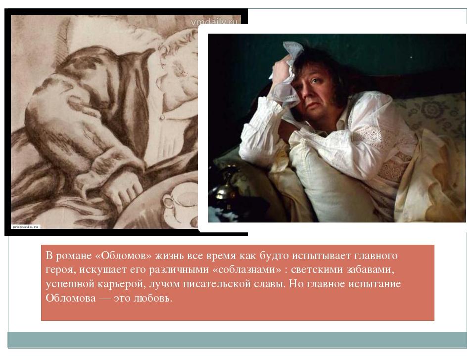 Знакомство С Ольгой В Романе Обломов