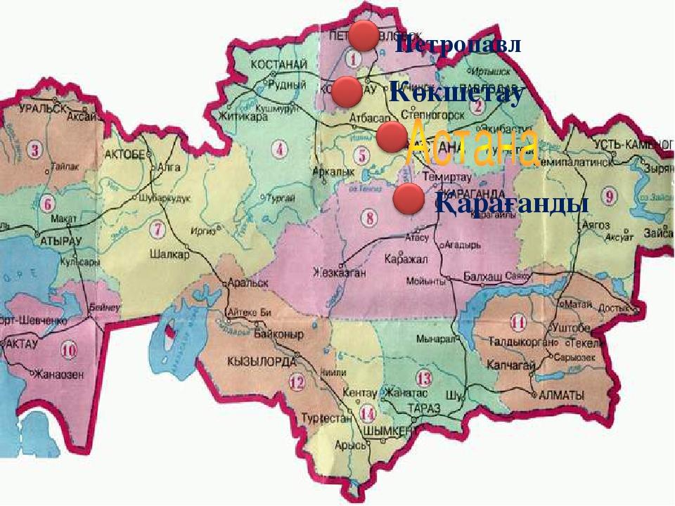 Петропавл Көкшетау Қарағанды