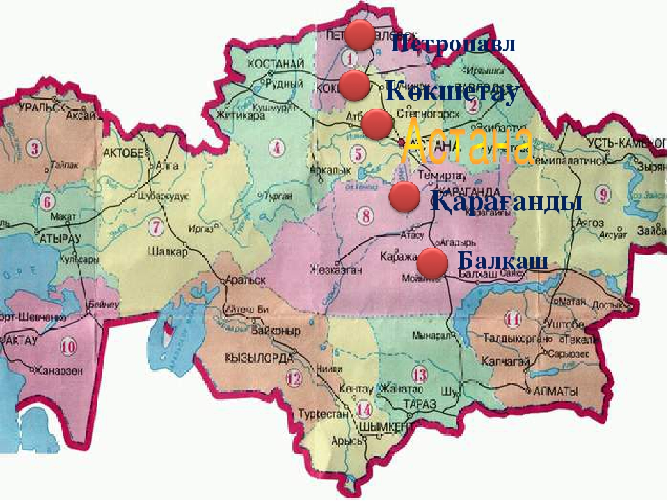 Балқаш Қарағанды Көкшетау Петропавл