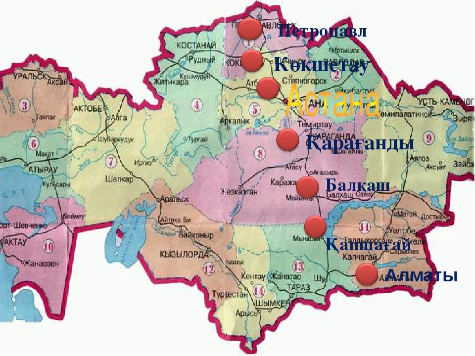 Балқаш Қарағанды Көкшетау Петропавл Қапшағай Алматы