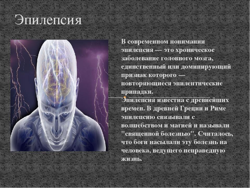 Знакомство И Эпилепсия