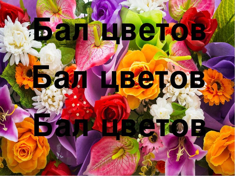 Бал цветов Селам Бал цветов Бал цветов Бал цветов
