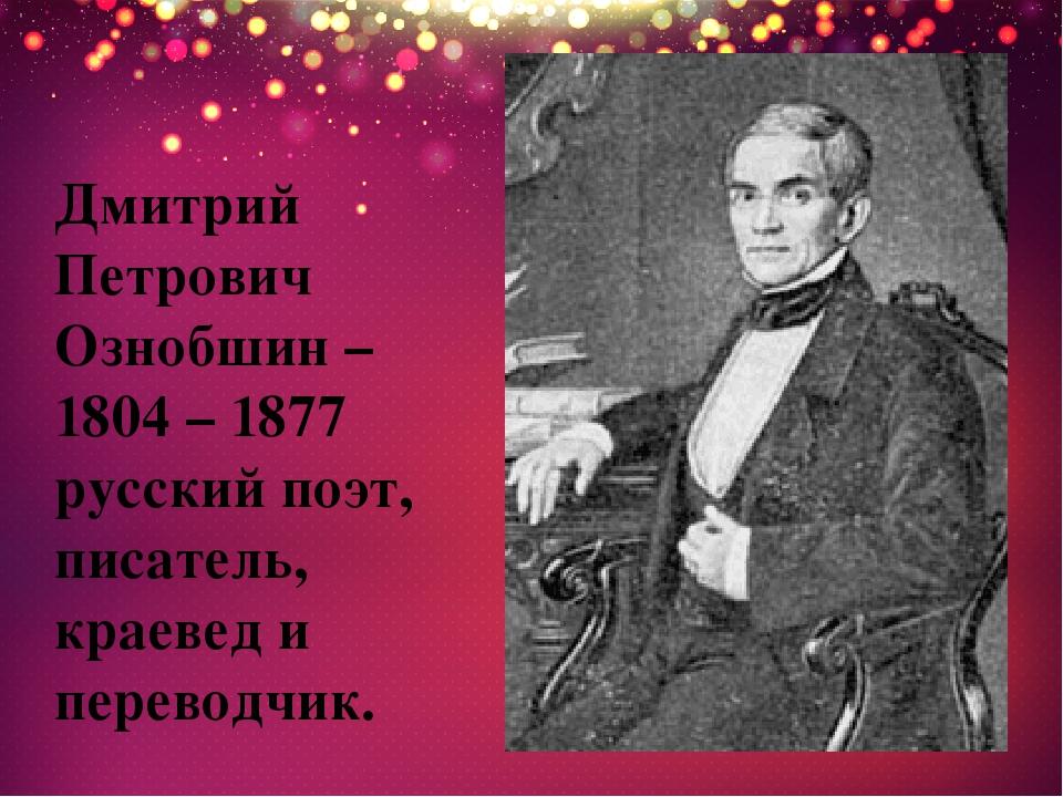 Дмитрий Петрович Ознобшин – 1804 – 1877 русский поэт, писатель, краевед и пер...