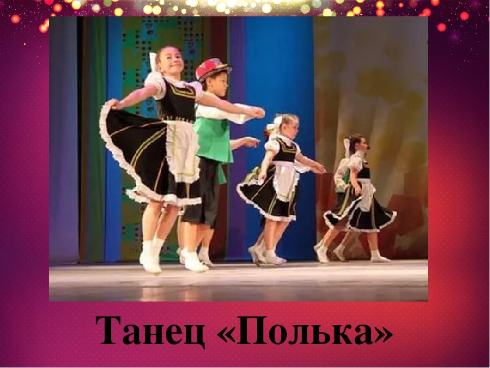 Танец «Полька»