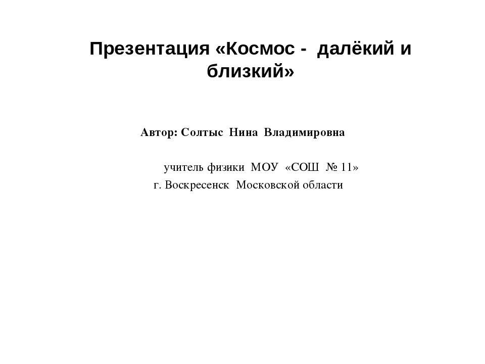 Презентация «Космос - далёкий и близкий» Автор: Солтыс Нина Владимировна учит...