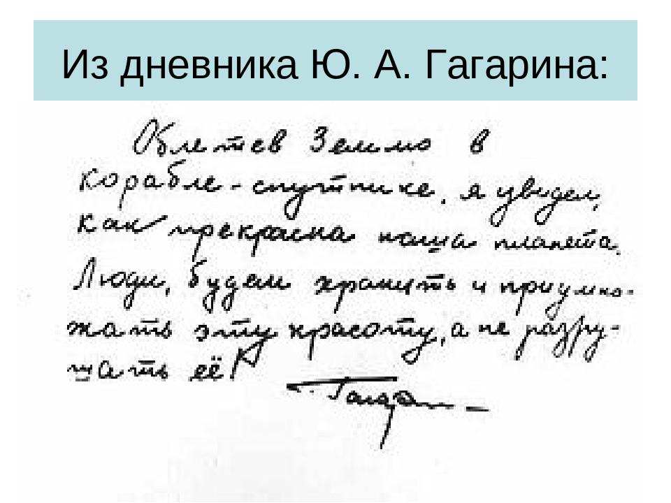 Из дневника Ю. А. Гагарина: