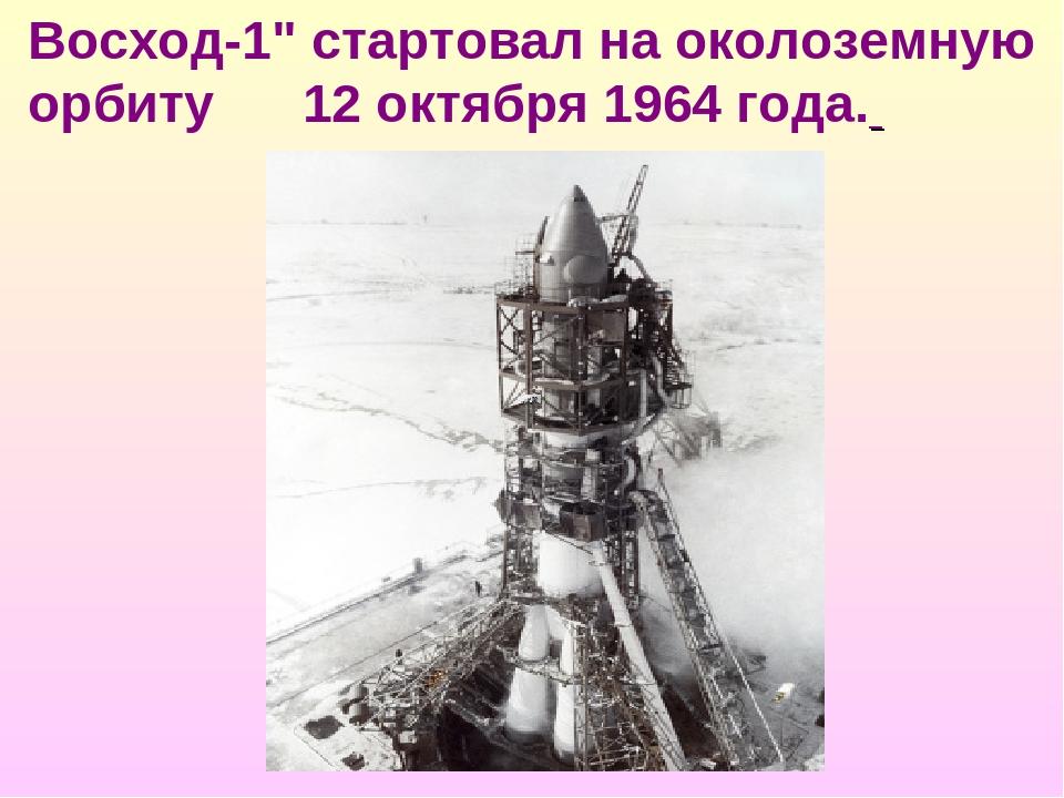 """Восход-1"""" стартовал на околоземную орбиту 12 октября 1964 года."""
