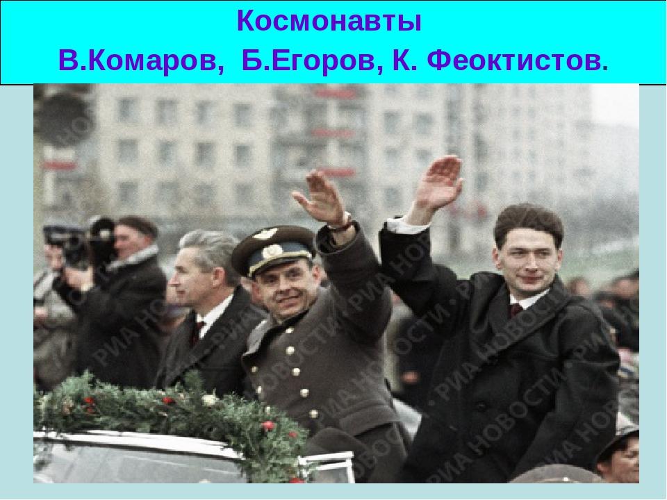 Космонавты В.Комаров, Б.Егоров, К. Феоктистов.