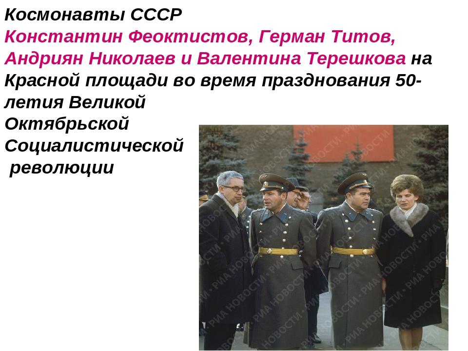 Космонавты СССР Константин Феоктистов, Герман Титов, Андриян Николаев и Вален...