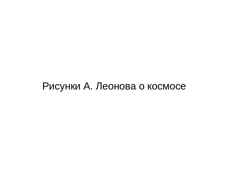 Рисунки А. Леонова о космосе