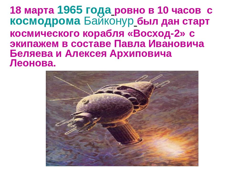 18 марта 1965 года ровно в 10 часов с космодрома Байконур был дан старт косми...