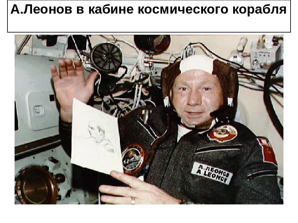 А.Леонов в кабине космического корабля