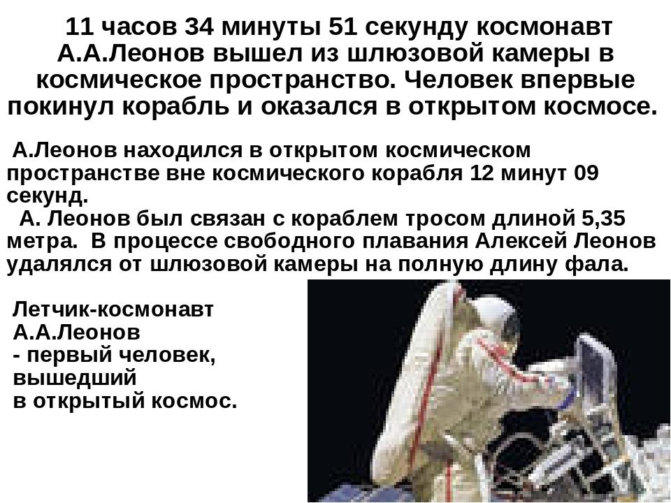 11 часов 34 минуты 51 секунду космонавт А.А.Леонов вышел из шлюзовой камеры...