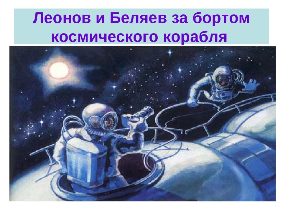 Леонов и Беляев за бортом космического корабля ,,,,,,,,,,,,,,