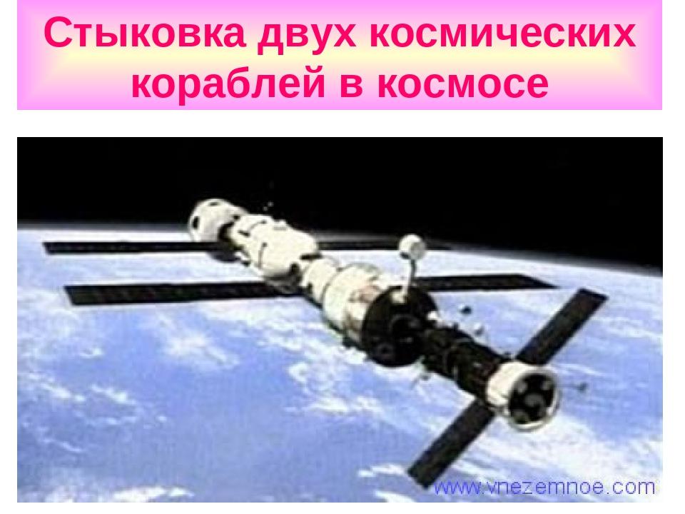Стыковка двух космических кораблей в космосе