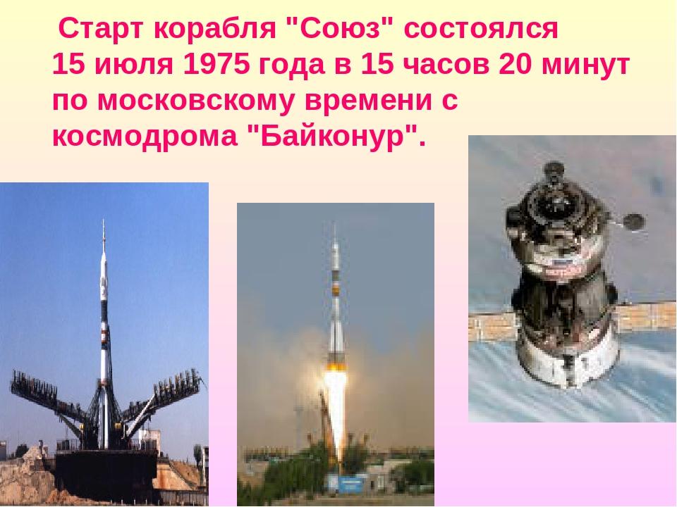 """Старт корабля """"Союз"""" состоялся 15 июля 1975 года в 15 часов 20 минут по моск..."""