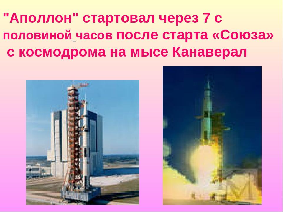 """""""Аполлон"""" стартовал через 7 с половиной часов после старта «Союза» с космодро..."""