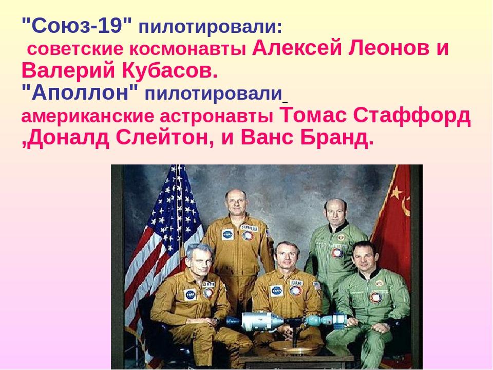 """""""Союз-19"""" пилотировали: советские космонавты Алексей Леонов и Валерий Кубасов..."""