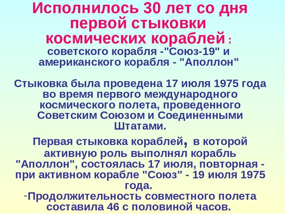 Исполнилось 30 лет со дня первой стыковки космических кораблей : советского к...