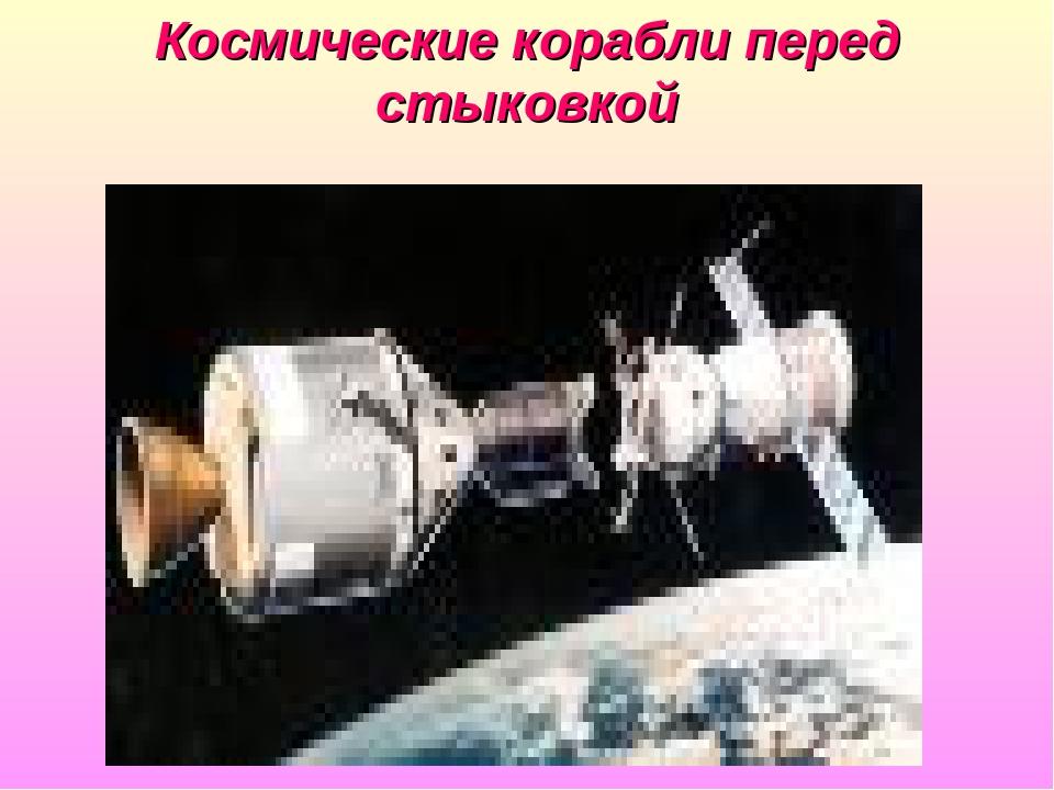 Космические корабли перед стыковкой