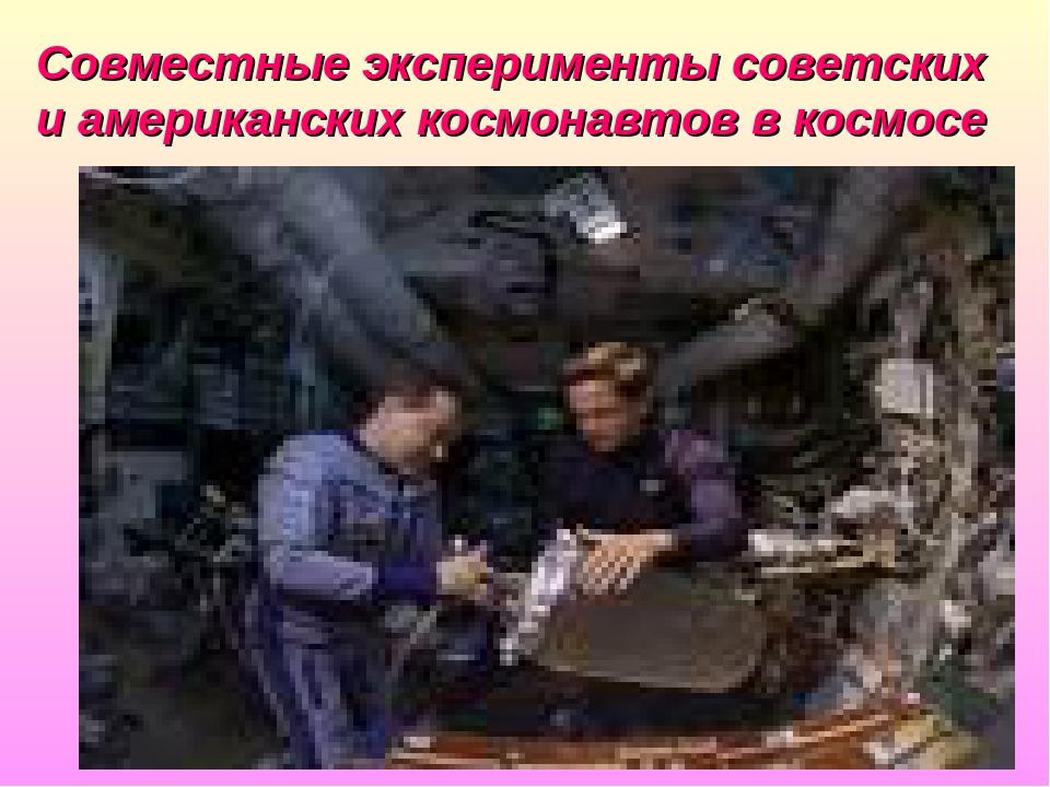Совместные эксперименты советских и американских космонавтов в космосе