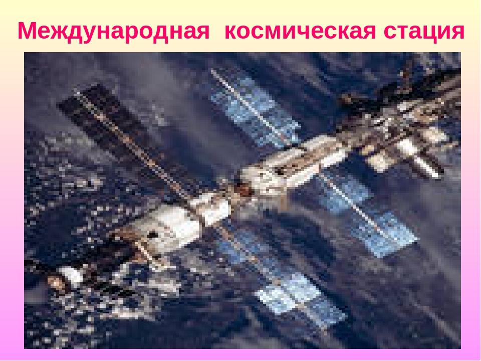Международная космическая стация