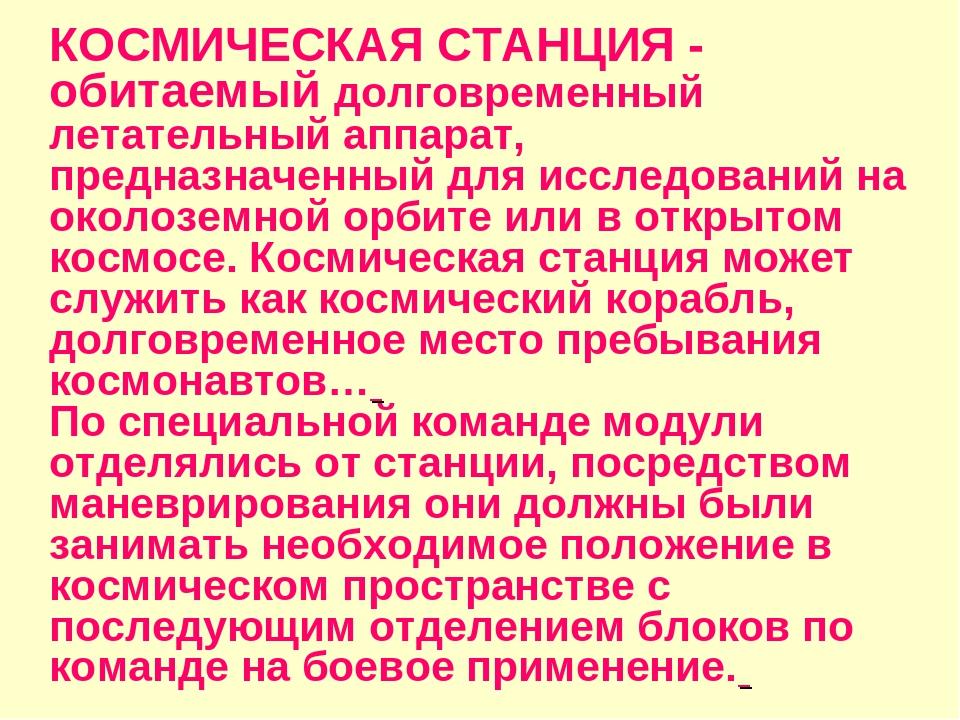 КОСМИЧЕСКАЯ СТАНЦИЯ - обитаемый долговременный летательный аппарат, предназна...
