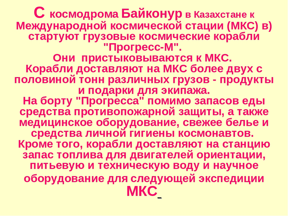 С космодрома Байконур в Казахстане к Международной космической стации (МКС) в...