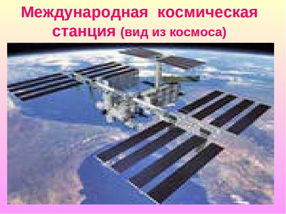 Международная космическая станция (вид из космоса)