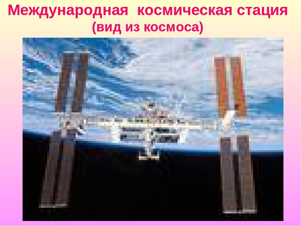 Международная космическая стация (вид из космоса)