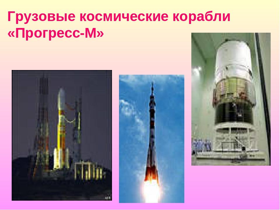 Грузовые космические корабли «Прогресс-М»