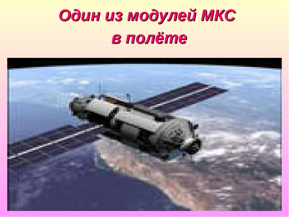 Один из модулей МКС в полёте