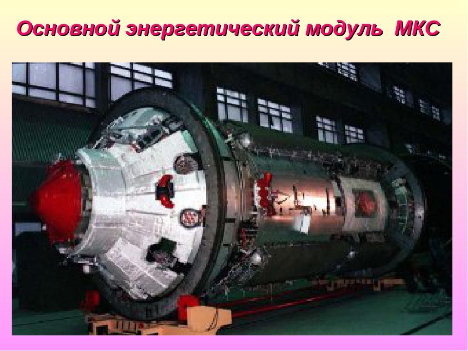 Основной энергетический модуль МКС