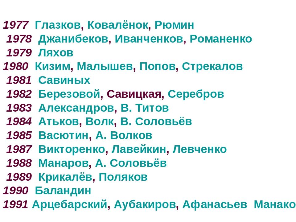 1977 Глазков, Ковалёнок, Рюмин 1978 Джанибеков, Иванченков, Романенко 1979 Ля...
