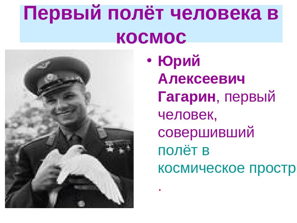 Первый полёт человека в космос Юрий Алексеевич Гагарин, первый человек, совер...