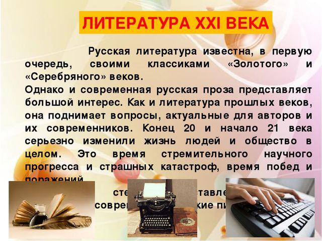 Реферат современная литература 21 века 7917