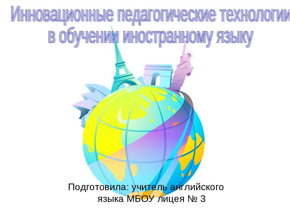 Подготовила: учитель английского языка МБОУ лицея № 3