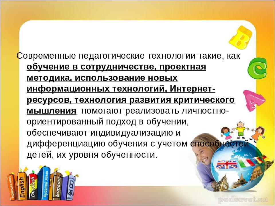 Современные педагогические технологии такие, как обучение в сотрудничестве, п...
