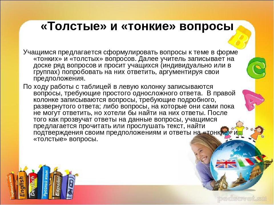 «Толстые» и «тонкие» вопросы Учащимся предлагается сформулировать вопросы к т...