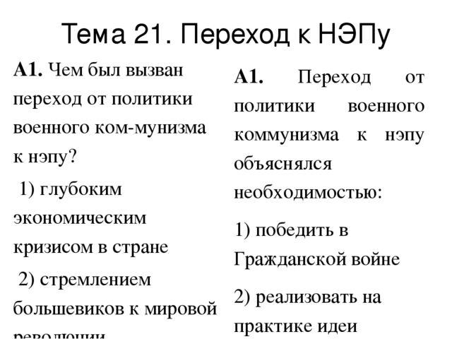 Презентация по истории России Контрольная работа по теме НЭП  Тема 21 Переход к НЭПу А1 Чем был вызван переход от политики военного комм